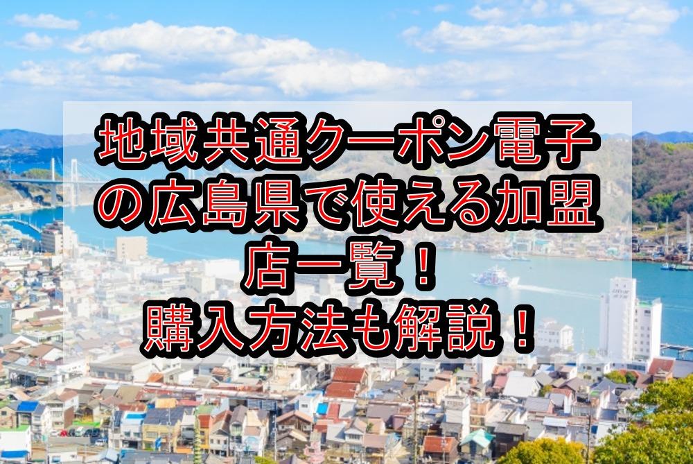 地域共通クーポン電子の広島県(市)で使える加盟店一覧!購入方法と空港やスーパーも対象か解説!