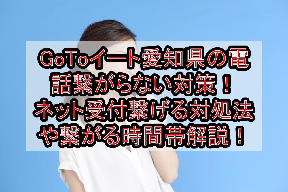 GoToイート愛知県の電話繋がらない対策!ネット申し込み繋げる対処法や繋がる時間帯を徹底解説!