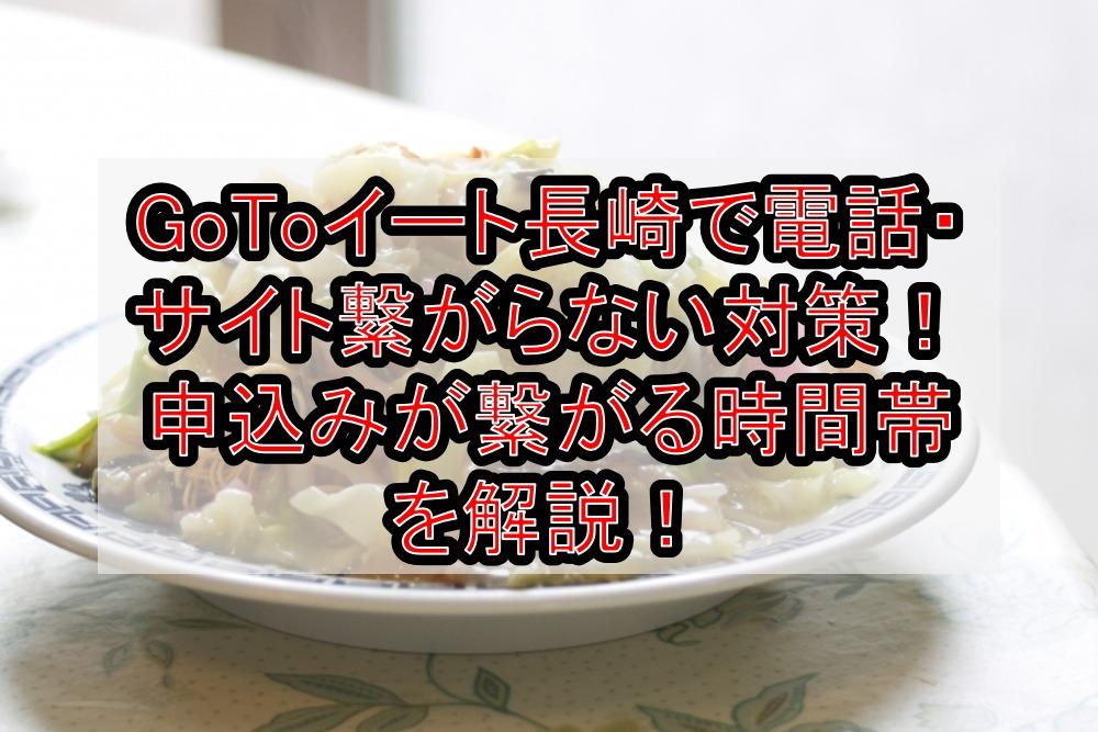 GoToイート長崎県で電話・サイトつながらない対策!申込み繋がる時間帯と繋がらない対処方法を解説!