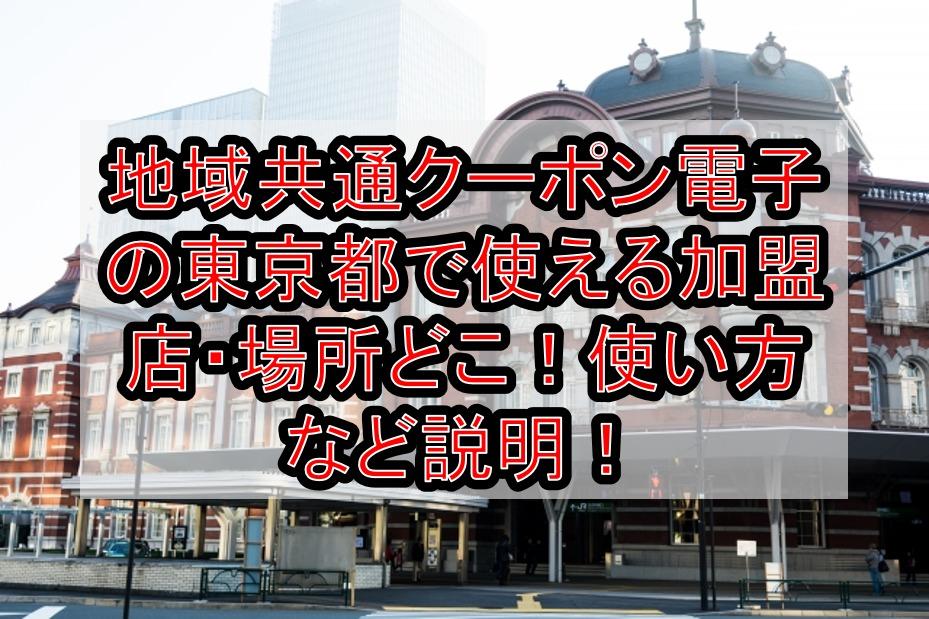 地域共通クーポン電子の東京都で使える加盟店・場所どこ!使い方や飲食店やレストラン対象か説明!