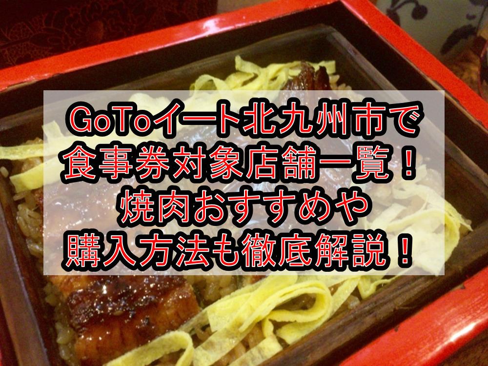 GoToイート北九州市で食事券対象店舗一覧!焼肉おすすめや購入方法も徹底解説!