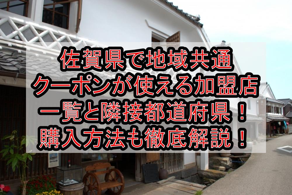 佐賀県で地域共通クーポンが使える加盟店一覧と隣接都道府県!購入方法も徹底解説!