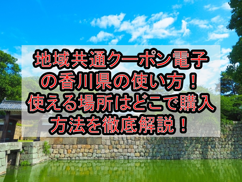 地域共通クーポン電子の香川県の使い方!使える場所はどこで購入方法を徹底解説!