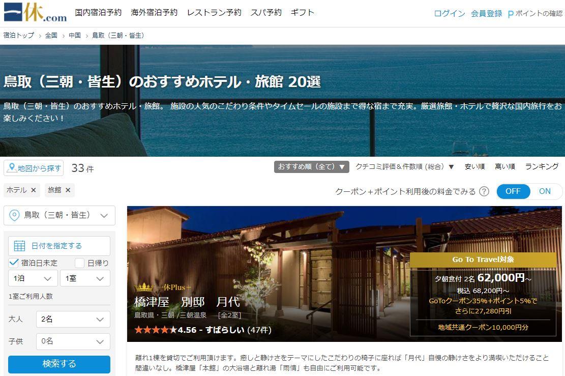 鳥取 一休.com