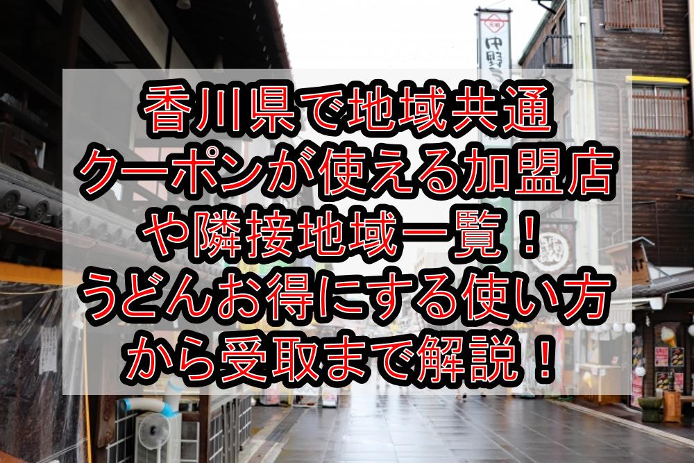 香川県で地域共通クーポンが使える場所・加盟店や隣接地域一覧!うどんお得にする使い方から受取方法まで解説!