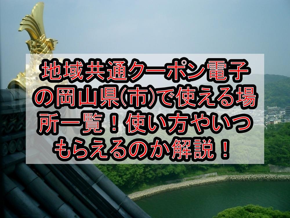 地域共通クーポン電子の岡山県(市)で使える場所一覧!使い方やいつもらえるのか解説!