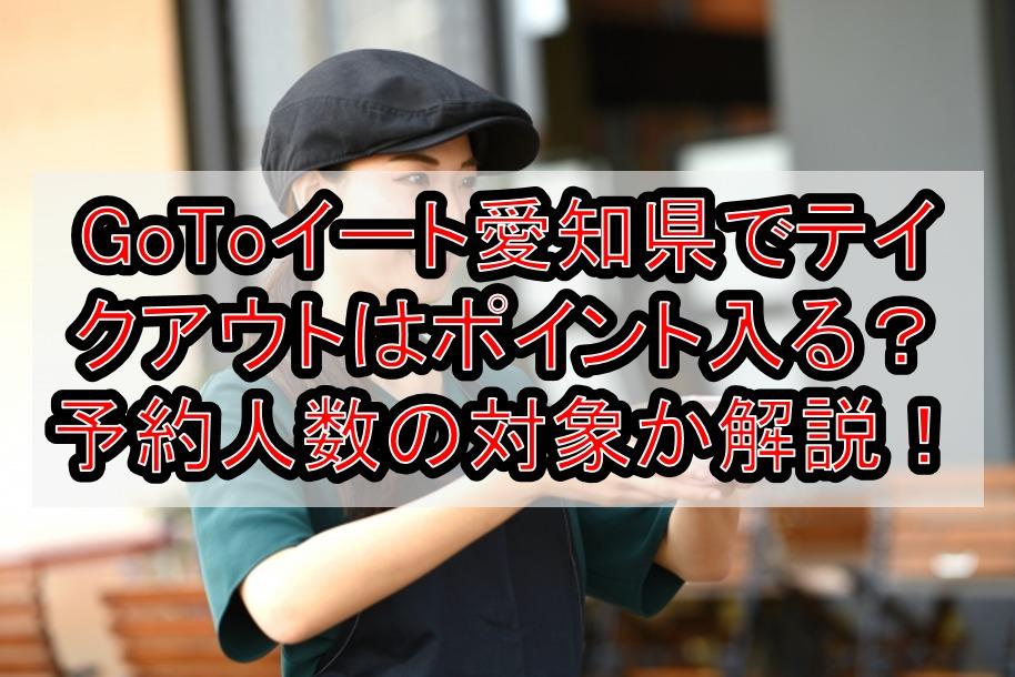 GoToイート愛知県でテイクアウトはポイント入る?予約人数の対象か解説!宅配やデリバリーは?
