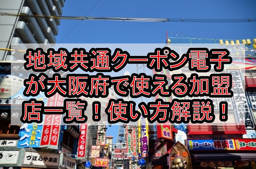 地域共通クーポン電子が大阪府(市)で使える加盟店一覧!使い方と飲食店やタクシー、大阪空港も対象か解説!