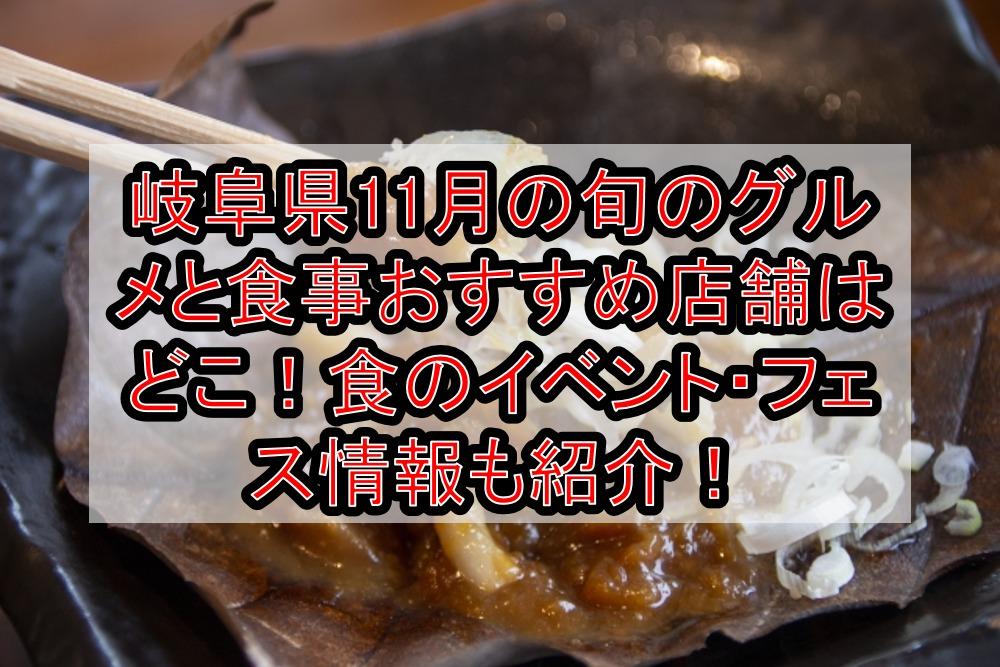 岐阜県11月の旬のグルメと食事おすすめ店舗はどこ!食のイベント・フェス情報も紹介!