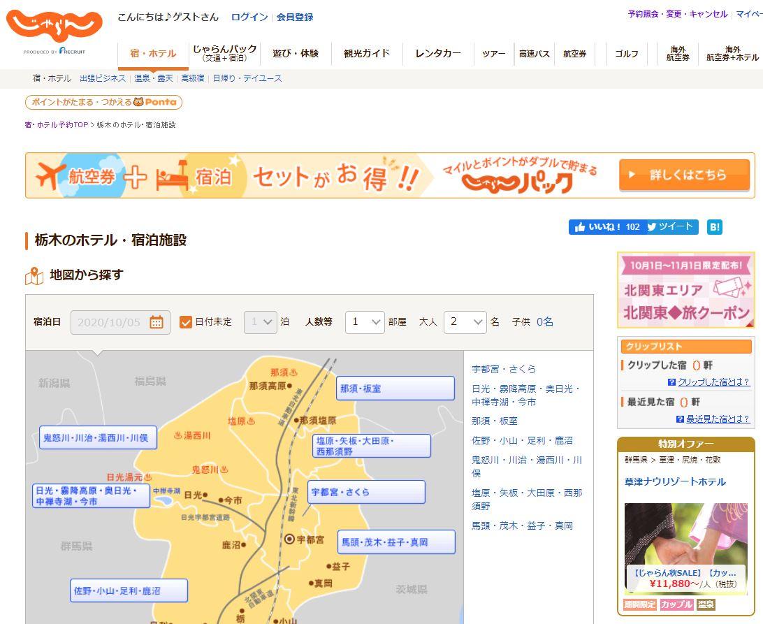 地域共通クーポン 栃木県