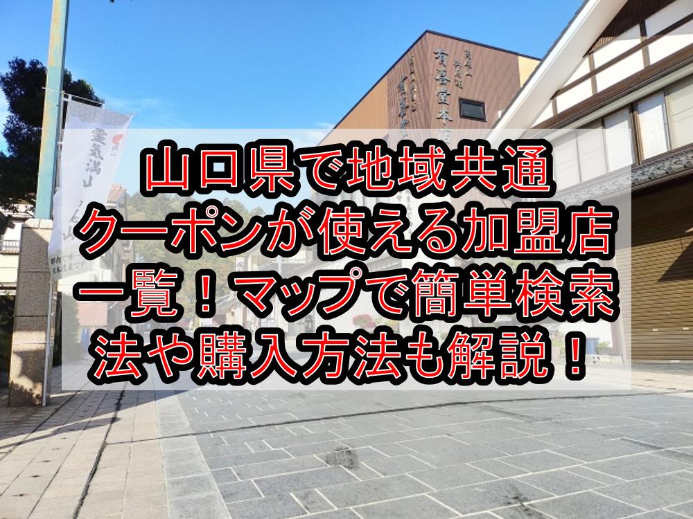 山口県で地域共通クーポンが使える加盟店一覧!マップで簡単検索法や購入方法も徹底解説!