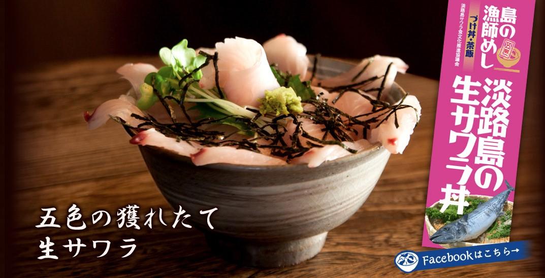 兵庫 11月 食事