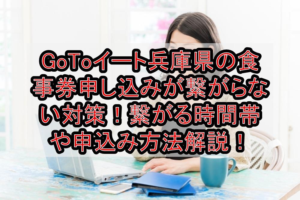 GoToイート兵庫県の食事券申し込みが繋がらない対策!繋がる時間帯や申込み・購入方法解説!