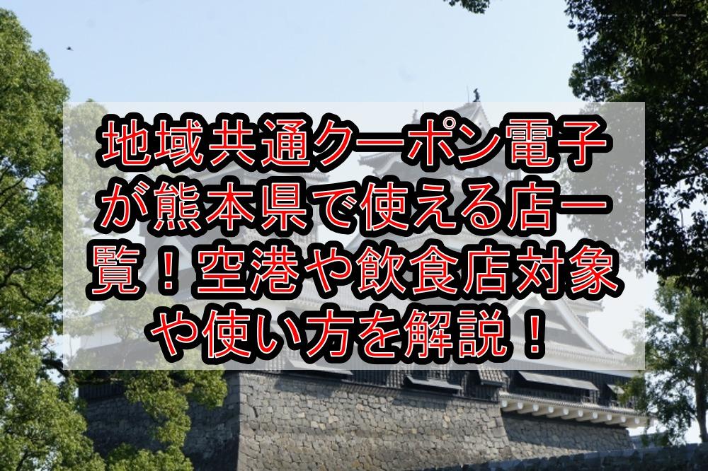 地域共通クーポン電子が熊本県で使える店一覧!空港や飲食店対象や使い方を解説!
