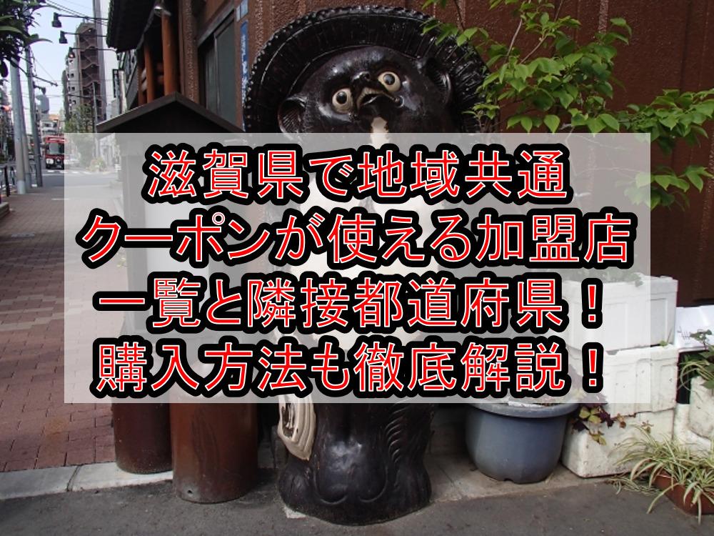 滋賀県で地域共通クーポンが使える加盟店一覧と隣接都道府県!購入方法も徹底解説!