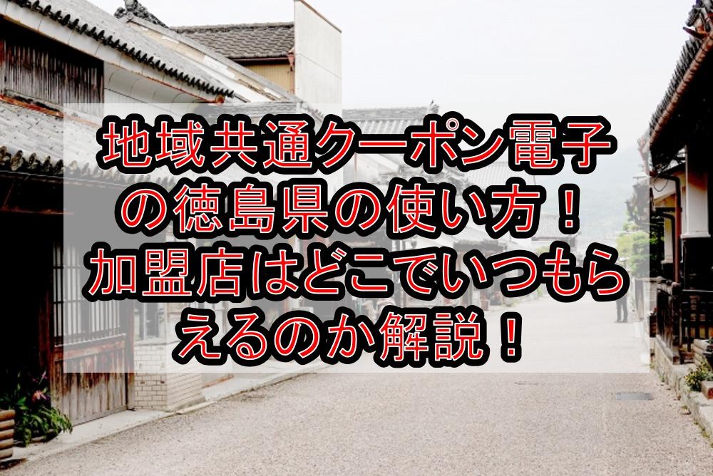 地域共通クーポン電子の徳島県(市)の使い方!加盟店はどこでいつもらえるのか解説!