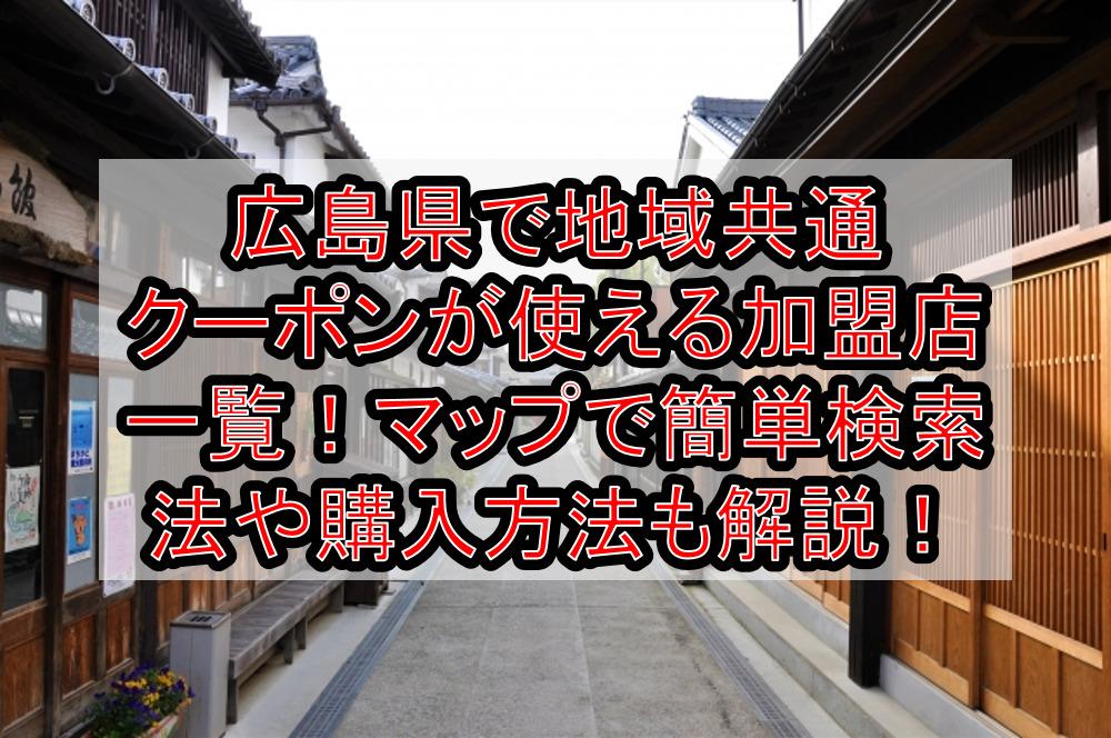 広島県で地域共通クーポンが使える加盟店一覧!マップで簡単検索法や購入方法も徹底解説!