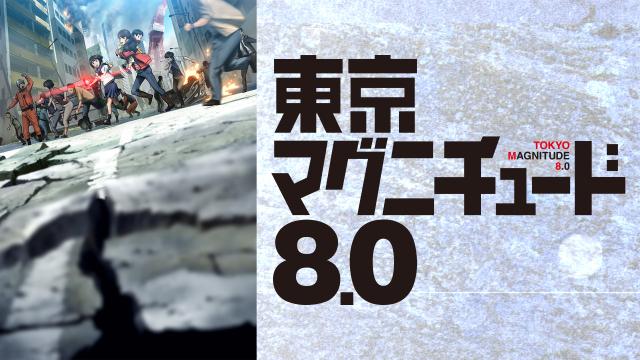 東京マグニチュード8.0聖地巡礼・ロケ地(舞台)!アニメロケツーリズム巡りの場所や方法を徹底紹介!
