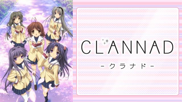 CLANNAD(クラナド)聖地巡礼・ロケ地(舞台)!アニメロケツーリズム巡りの場所や方法を徹底紹介!