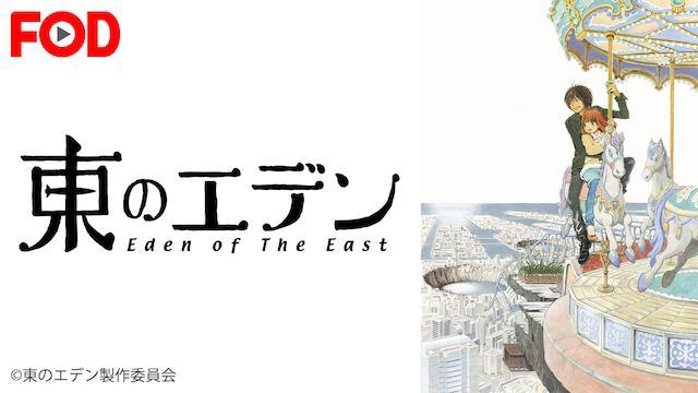 東のエデン聖地巡礼・ロケ地(舞台)!アニメロケツーリズム巡りの場所や方法を徹底紹介!