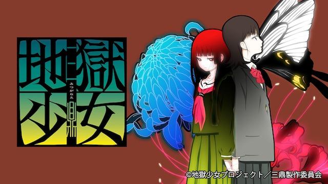 地獄少女 三鼎聖地巡礼・ロケ地(舞台)!アニメロケツーリズム巡りの場所や方法を徹底紹介!