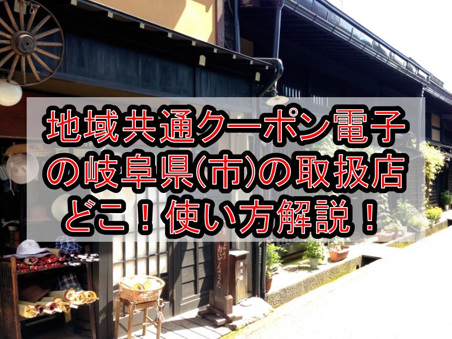 地域共通クーポン電子の岐阜県(市)の取扱店・使える場所どこ!使い方やいつもらえるのか解説!