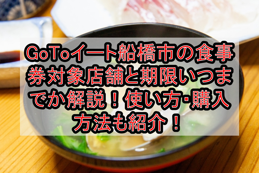 GoToイート船橋市の食事券対象店舗と期限いつまでか解説!使い方・購入方法も紹介!