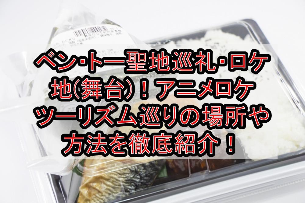 ベン・トー聖地巡礼・ロケ地(舞台)!アニメロケツーリズム巡りの場所や方法を徹底紹介!