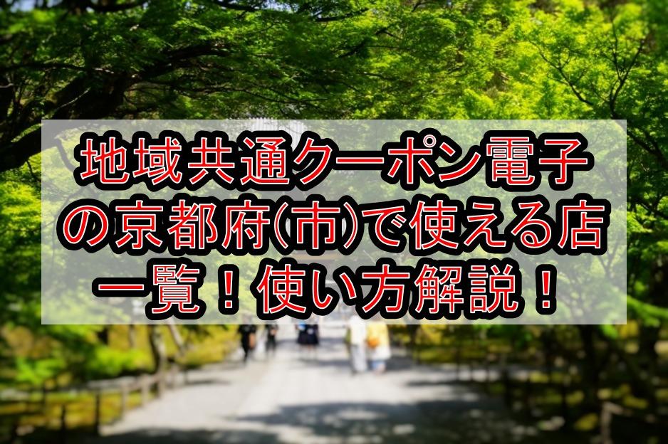 地域共通クーポン電子の京都府(市)で使える店一覧!使い方やタクシーなど対象か解説!