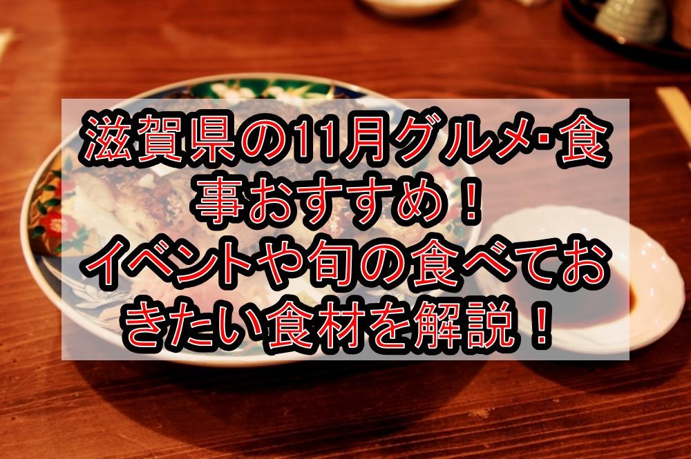 滋賀県の11月グルメ・食事おすすめ!イベントや旬の食べておきたい食材を徹底解説!