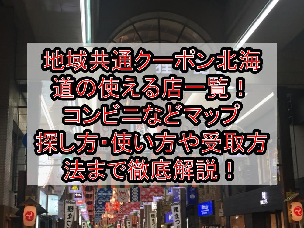 地域共通クーポン北海道の使える店一覧!コンビニなどマップ探し方・使い方や受取方法まで徹底解説!