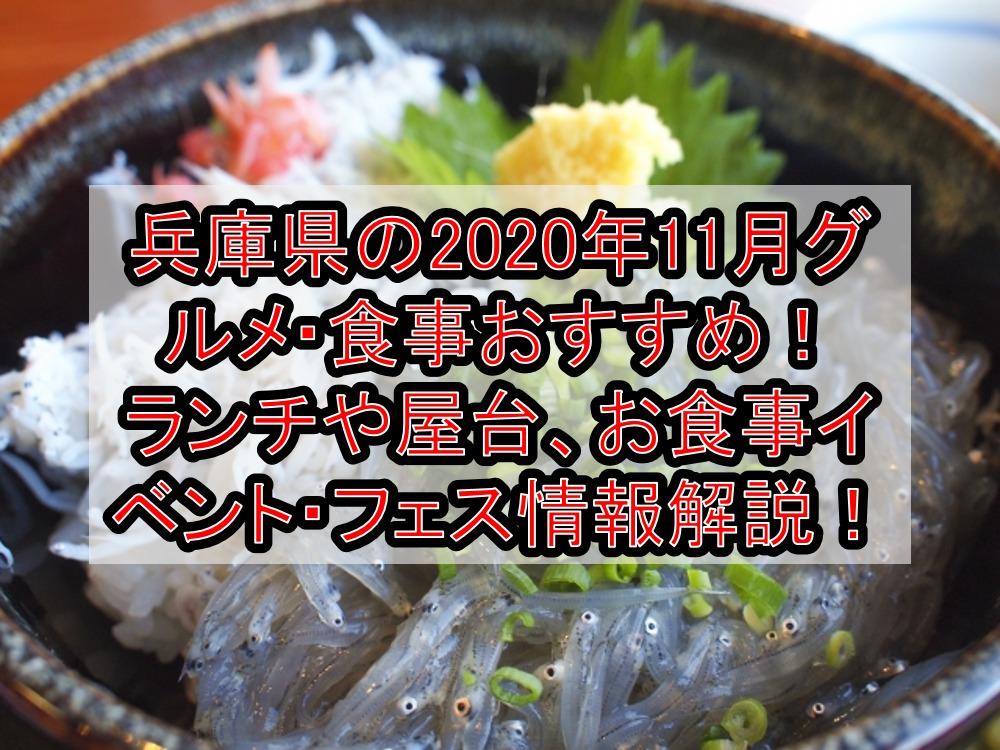 兵庫県の2020年11月グルメ・食事おすすめ!ランチや屋台、お食事イベント・フェス情報を徹底解説!