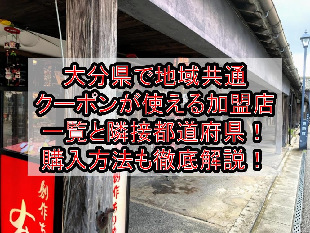 大分県で地域共通クーポンが使える加盟店一覧と隣接都道府県!購入方法も徹底解説!