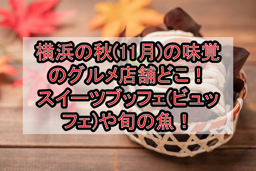 横浜の秋(11月)の味覚のグルメ店舗どこ!スイーツブッフェ(ビュッフェ)や旬の魚を徹底紹介!