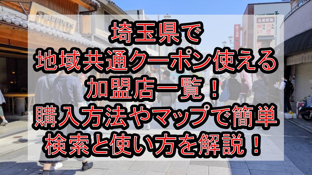 埼玉県で地域共通クーポン使える加盟店一覧!購入方法やマップで簡単検索と使い方を徹底解説!