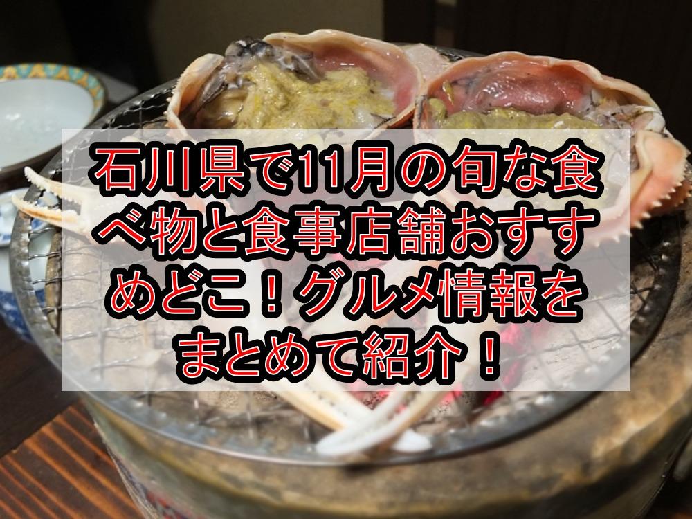 石川県で11月の旬な食べ物と食事店舗おすすめどこ!グルメ情報をまとめて紹介!
