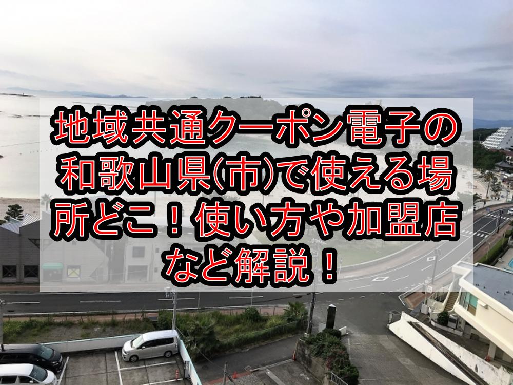 地域共通クーポン電子の和歌山県(市)で使える場所どこ!使い方や白浜対象の加盟店など解説!