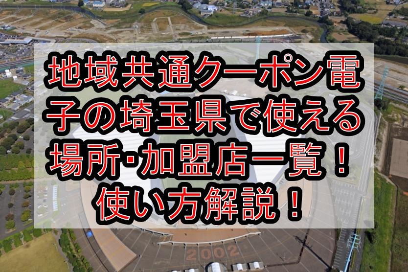 地域共通クーポン電子の埼玉県で使える場所・加盟店一覧!使い方やコンビニも対象か解説!