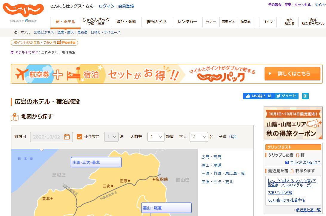 地域共通クーポン 広島