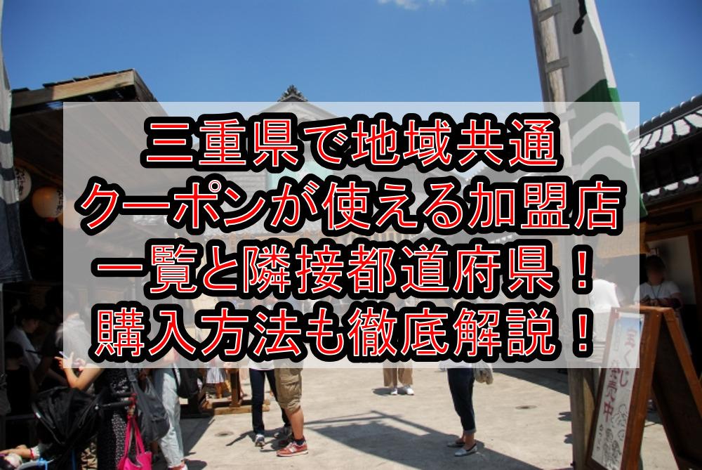三重県で地域共通クーポンが使える加盟店一覧と隣接都道府県!購入方法も徹底解説!