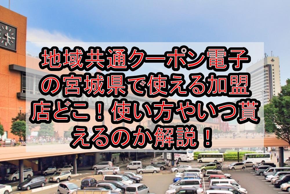 地域共通クーポン電子の宮城県で使える加盟店どこ!使い方や購入方法、いつ貰えるのか解説!