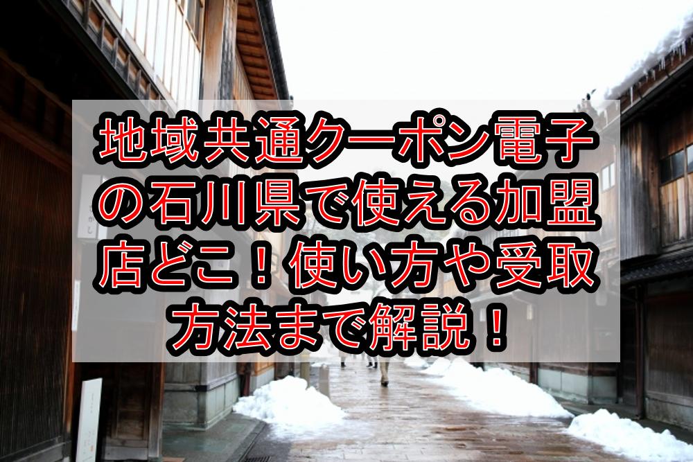 地域共通クーポン電子の石川県・金沢で使える加盟店どこ!使い方や受取方法まで徹底解説!