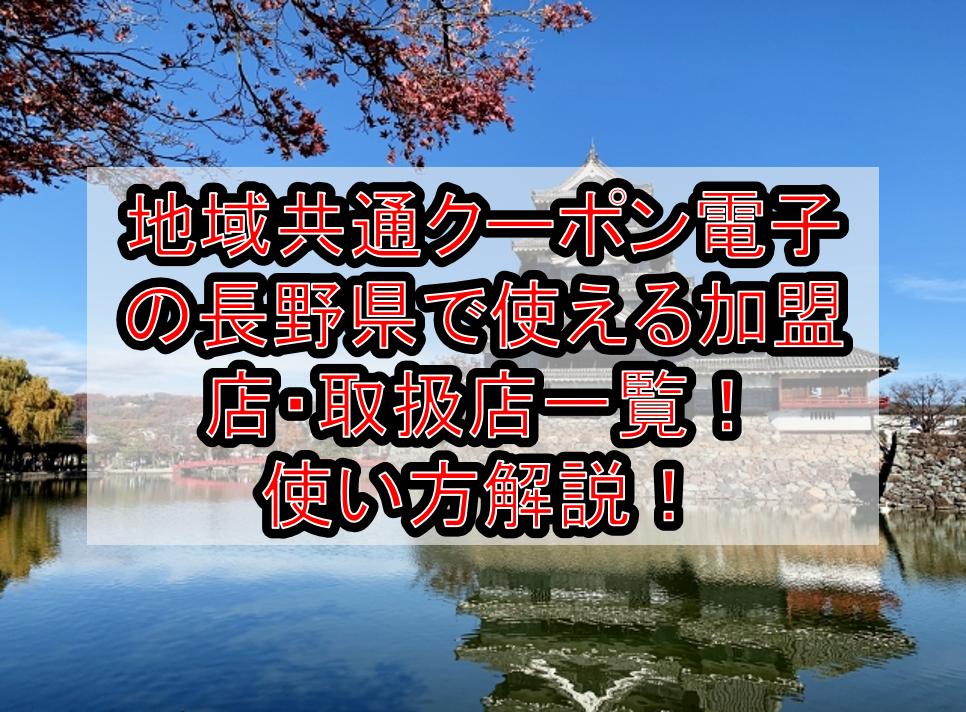 地域共通クーポン電子の長野県(市)で使える加盟店・取扱店一覧!使い方や道の駅なども対象か解説!