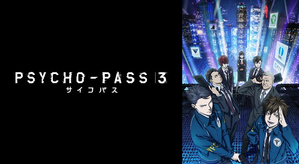 PSYCHO-PASS サイコパス 3聖地巡礼・ロケ地(舞台)!アニメロケツーリズム巡りの場所や方法を徹底紹介!