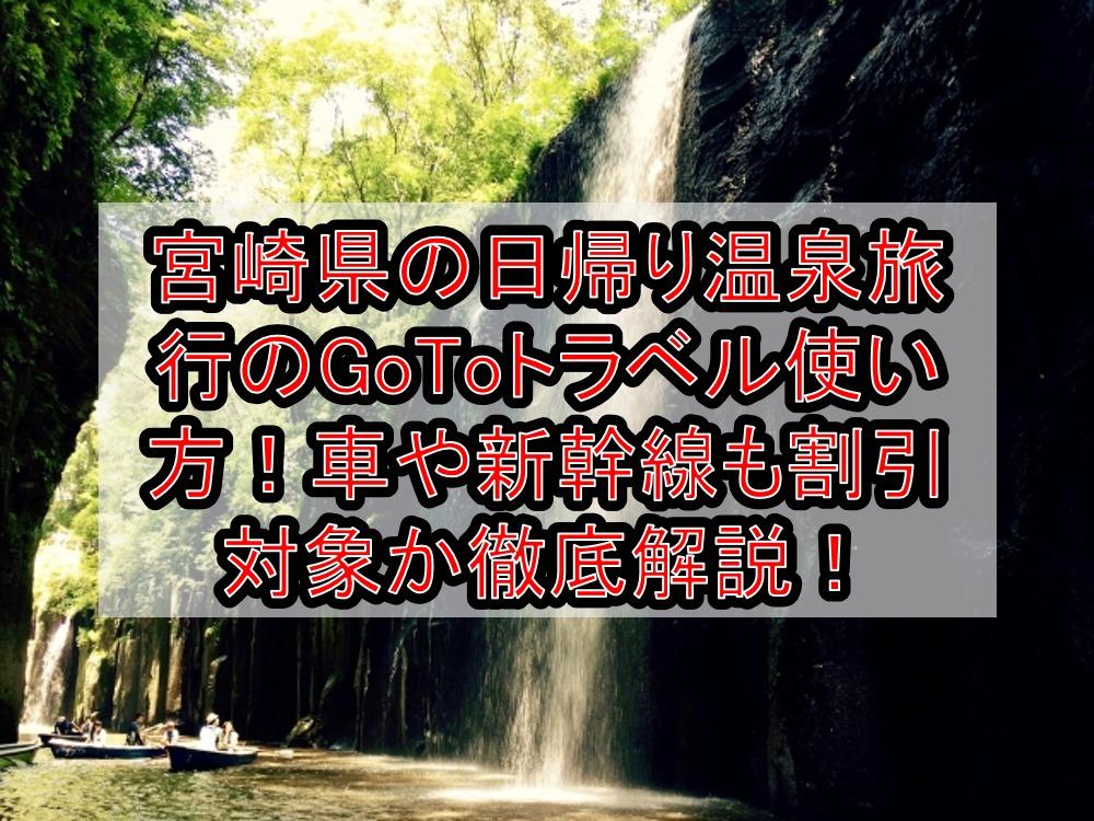 宮崎県の日帰り温泉旅行のGoToトラベル使い方!車や新幹線も割引対象か徹底解説!