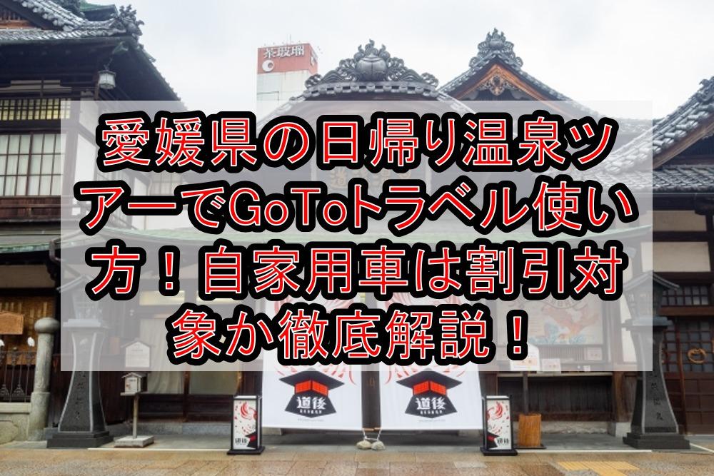 愛媛県の日帰り温泉ツアーでGoToトラベル使い方!自家用車は割引対象か徹底解説!