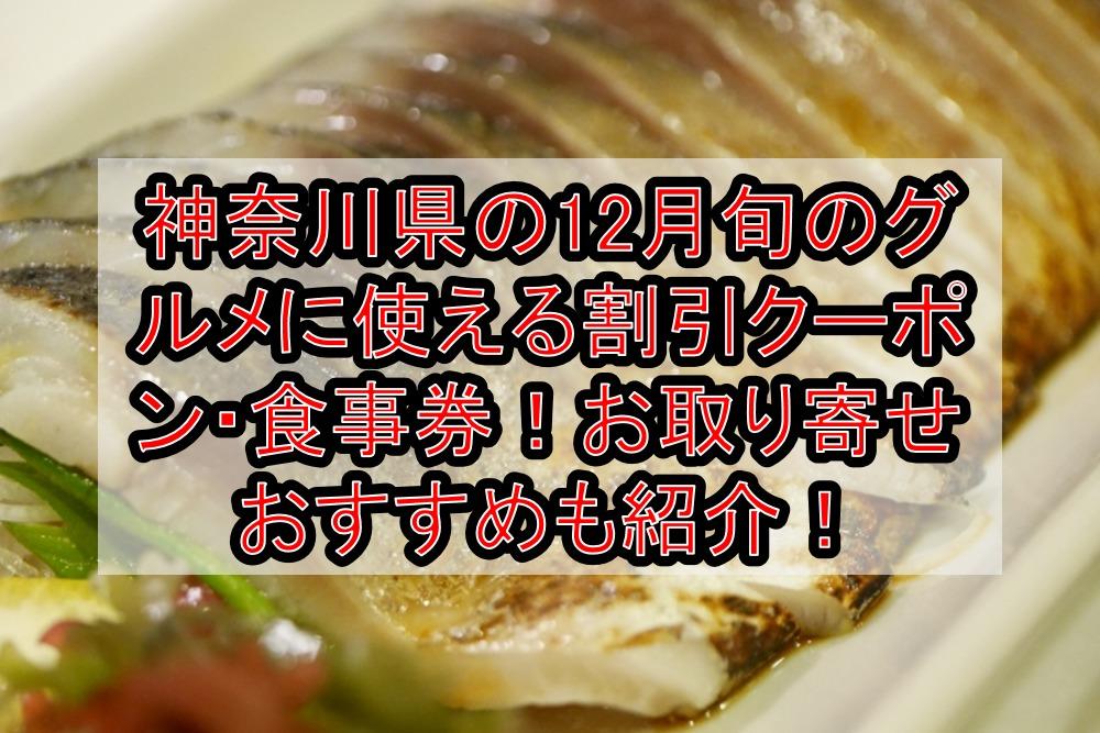 神奈川県の12月旬のグルメ(食べ物)に使える割引クーポン・食事券!お取り寄せおすすめも紹介!