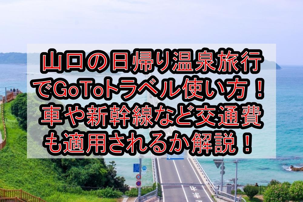 山口県の日帰り温泉旅行でGoToトラベルの使い方!車や新幹線など交通費対象か解説!