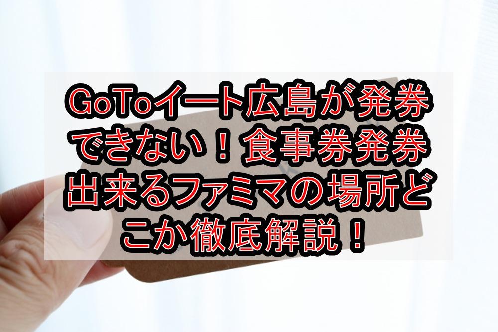 GoToイート広島が発券できない!食事券発券出来るファミマの場所どこか徹底解説!