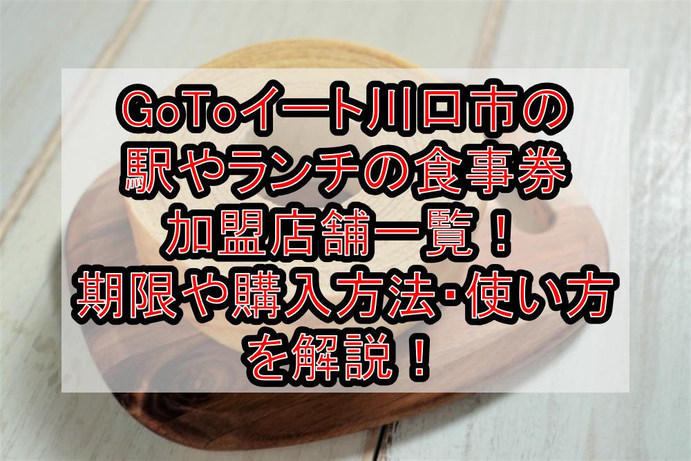 GoToイート川口市の駅やランチの食事券加盟店舗一覧!期限や購入方法・使い方を徹底解説!